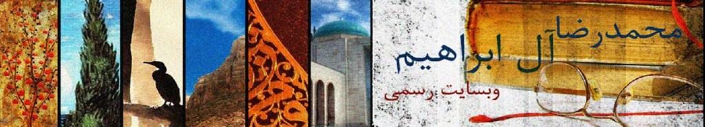 وب سايت رسمی محمدرضا آل ابراهيم